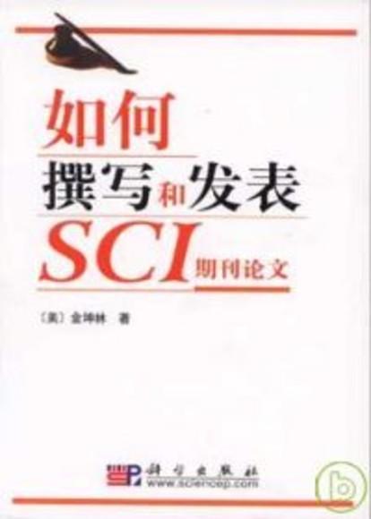 如何撰寫和發表SCI期刊論文(簡體書)