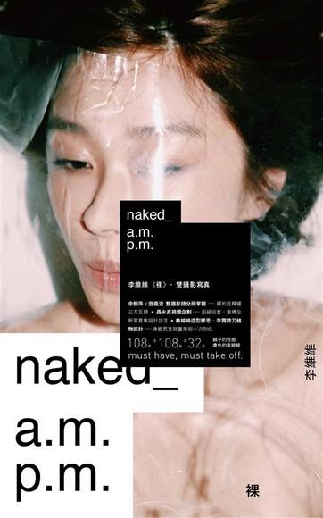 裸:naked_a.m. p.m(雙攝影寫真)