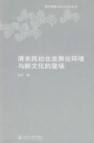 清末民初北京輿論環境與新文化的登場