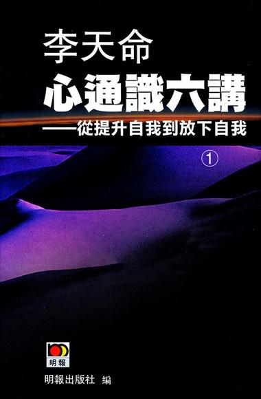 心通識六講(1)