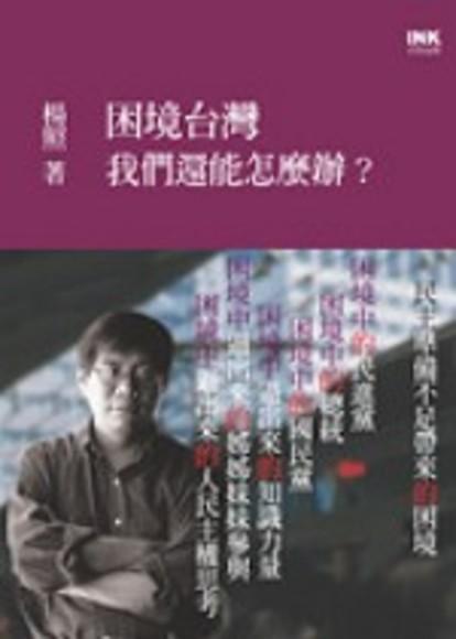 困境台灣 ──我們還能怎麼辦?(平裝)