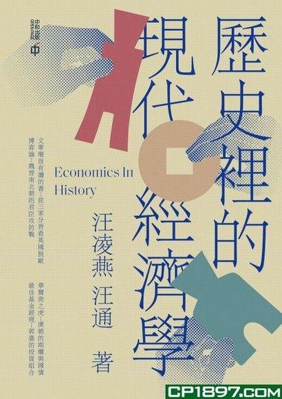 歷史裡的現代經濟學
