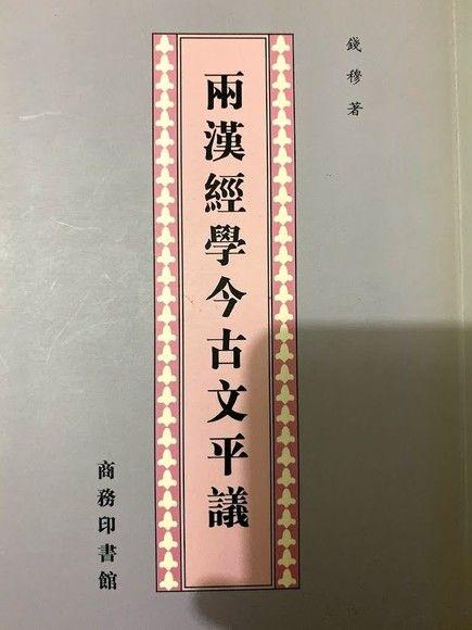 兩漢經學今古文平議