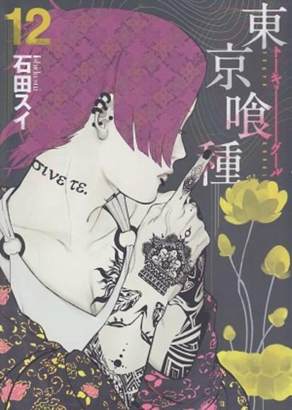 東京喰種12