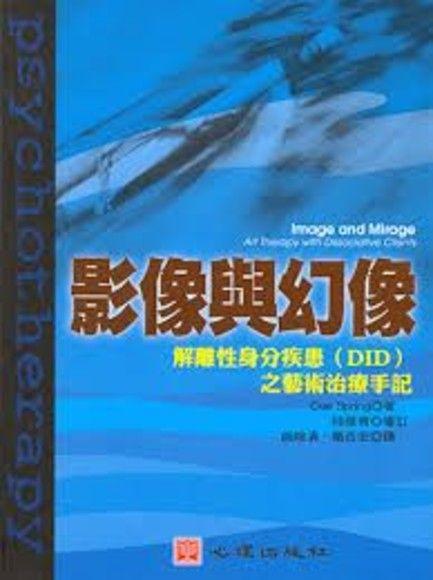 影像與幻象-解離性身分疾患(DID)之藝術治療手記