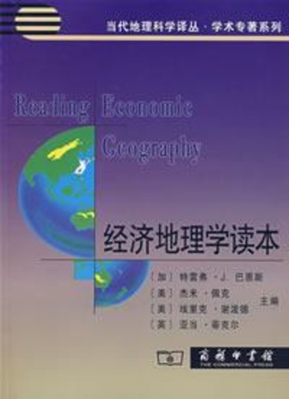 经济地理学读本
