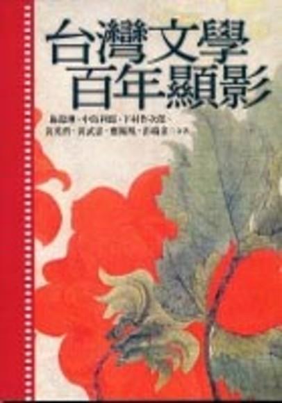 台灣文學百年顯影(平裝)