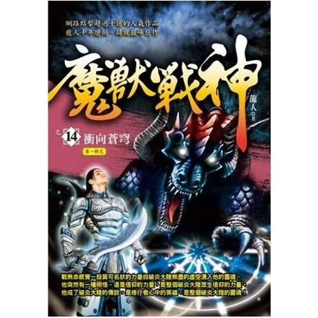 魔獸戰神之14【衝向蒼穹】〈第一輯完〉