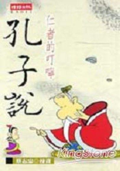 仁者的叮嚀-孔子說(漫畫)