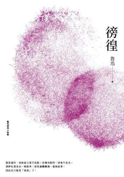 魯迅經典小說集02:徬徨