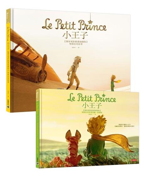 小王子(全球獨家.電影紙藝動畫插圖版)親子共讀版套書(共二冊)Le Petit Prince(精裝)