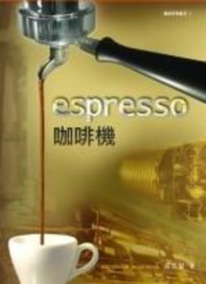 espresso 咖啡機(平裝)