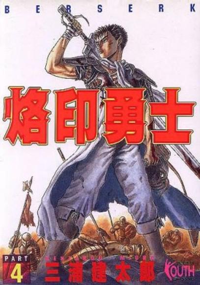烙印勇士 4