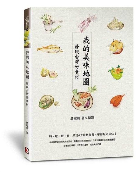 我的美味地圖: 發現台灣好食材