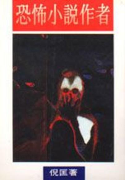 恐怖小說作者
