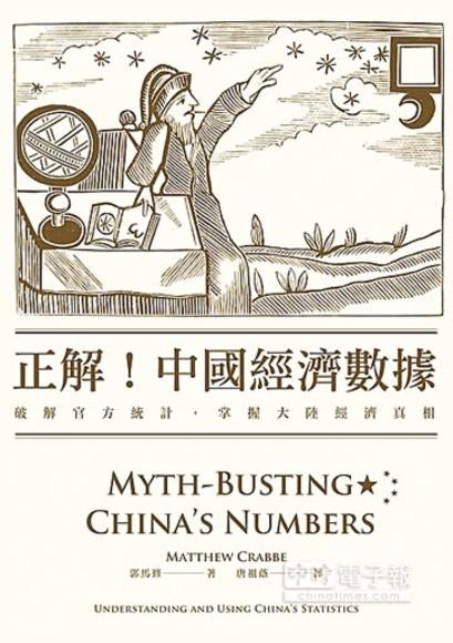 正解!中國經濟數據:破解官方統計,掌握大陸經濟真相