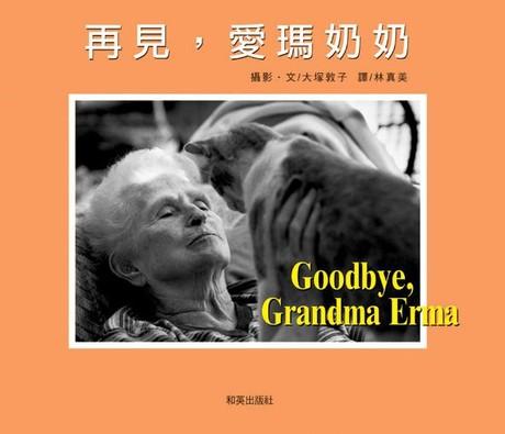 再見,愛瑪奶奶(精裝)