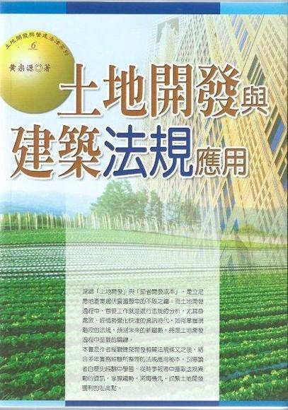 土地開發與建築法規應用(2015年最新版)