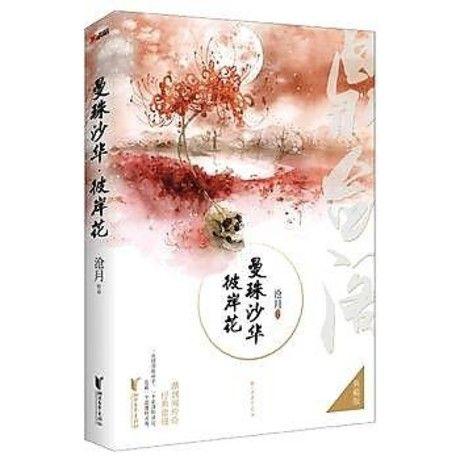 曼珠沙華·彼岸花