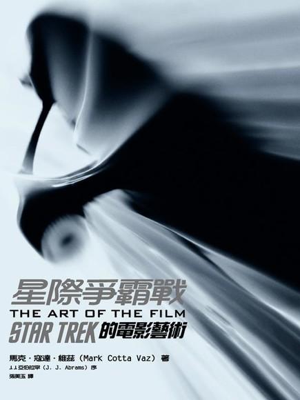星際爭霸戰的電影藝術(精裝)