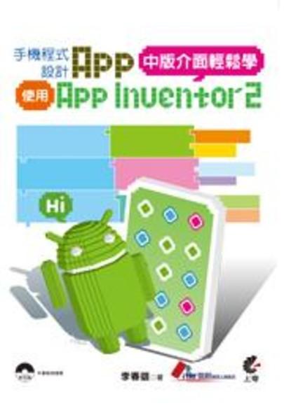 手機程式設計App使用AppInventor 2: 中版介面輕鬆學 (附光碟)