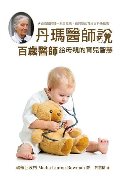 丹瑪醫師說: 百歲醫師給母親的育兒智慧