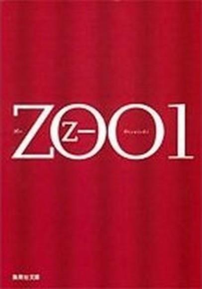 ZOO〈1〉