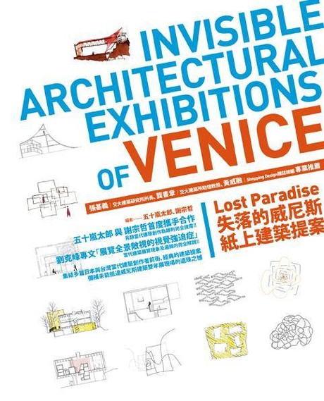 Lost Paradise失落的威尼斯紙上建築提案 Invisible Architectural Exhibitions of Venice