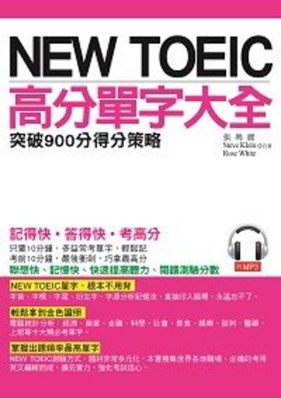 New Toeic高分單字大全