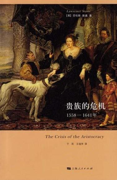 贵族的危机