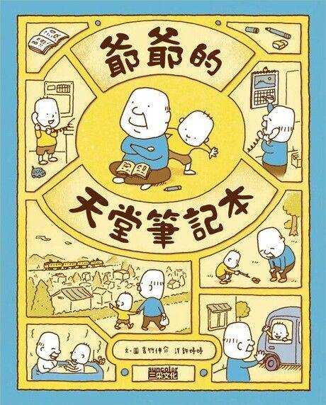 爺爺的天堂筆記本(精裝)