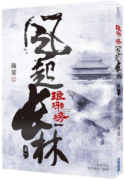 琅琊榜之風起長林(卷一)