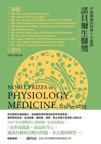諾貝爾生醫獎(2005~2015)