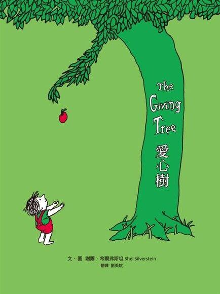 愛心樹(50周年紀念版,限量經典珍藏書衣)(精裝)