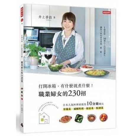 打開冰箱,有什麼就煮什麼!職業婦女的230招