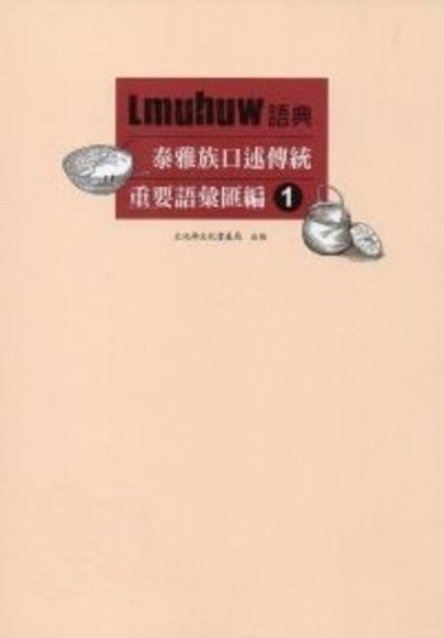 Lmuhuw語典:泰雅族口述傳統重要語彙匯編(1)