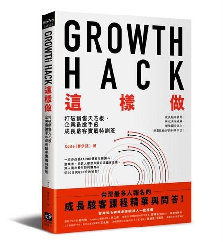 Growth Hack這樣做: 打破銷售天花板, 企業最搶手的成長駭客實戰特訓班