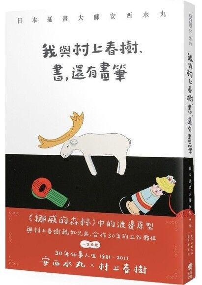 我與村上春樹、書,還有畫筆:日本插畫大師30年仕事人生