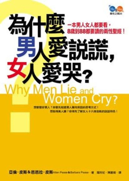 為什麼男人愛說謊,女人愛哭