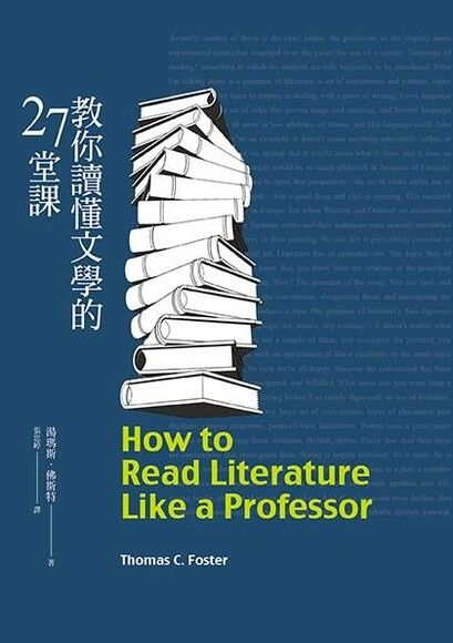 教你讀懂文學的27堂課(第2版)