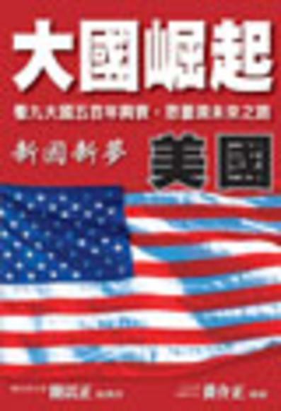 美國: 新國新夢(平裝)