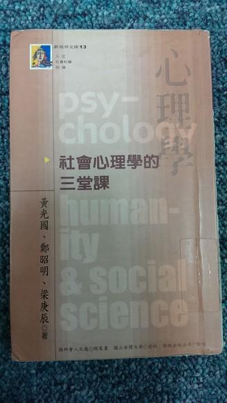 社會心理學的三堂課