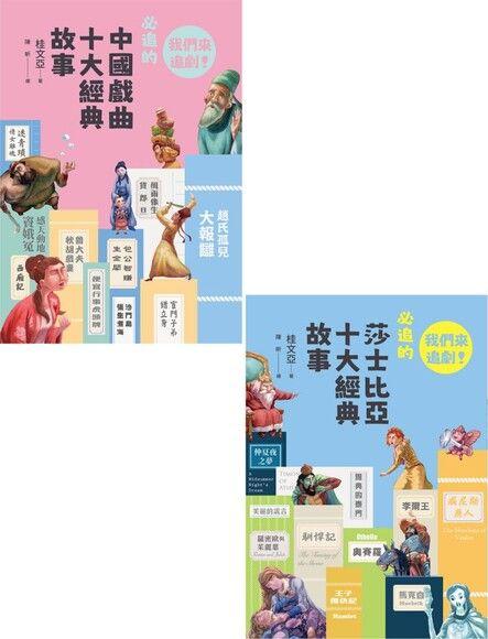 我們來追劇【合輯】:《我們來追劇!必追的中國戲曲十大經典故事》+《我們來追劇!必追的莎士比亞十大經典故事》