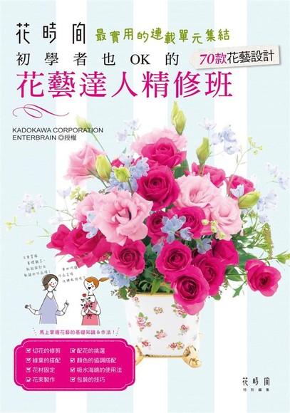 花藝達人精修班:初學者也OK的70款花藝設計