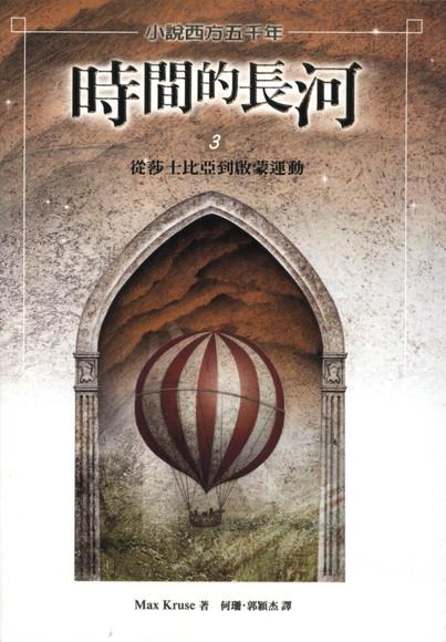 時間的長河: 小說西方五千年(第3冊:精裝)