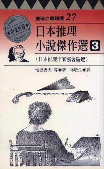 日本推理小說傑作選 3