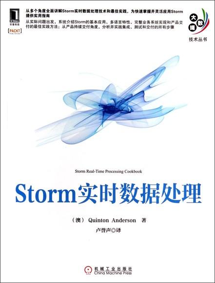 Storm實時數據處理(簡體書)
