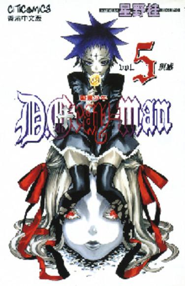D.Gray-man 驅魔少年 5