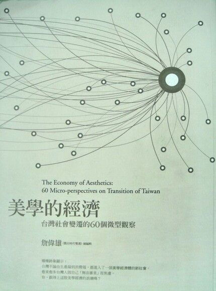 美學的經濟:台灣社會變遷的60個微型觀察(平裝)