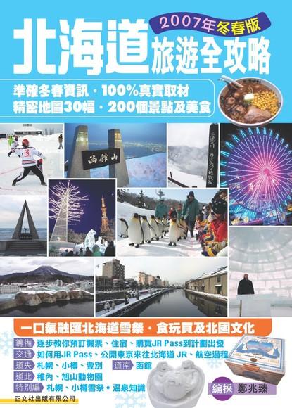 北海道旅遊全攻略(2007年冬春版)